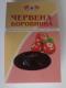 """Червена боровинка """"Серия Дълголетие"""""""